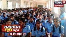 Rajasthan Super 100   Top Evening News Headlines   100 खबरें तेज़ रफ़्तार  में   20 September 2020