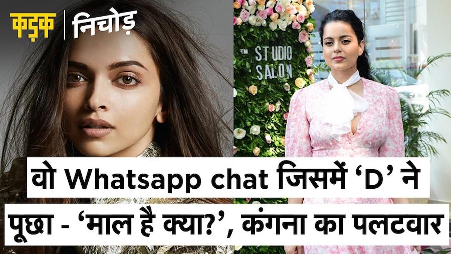 'बड़े घर के बच्चे पूछते हैं- माल है क्या?', Bollywood Drugs केस में Kangana ने Deepika पर कसा तंज