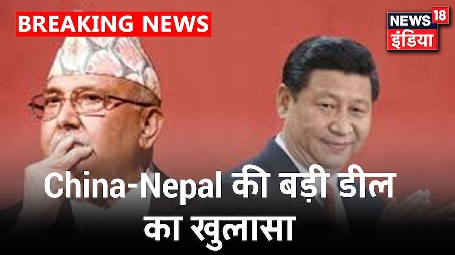 China की सैन्य अड्डा बनाने की साजिश, भारत के खिलाफ China और Nepal आए साथ