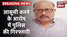 पत्रकार Rajeev Sharma सहित दो लोगों को China के लिए जासूसी करने के आरोप में पुलिस ने किया गिरफ्तार