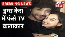 NCB ने Bollywood ड्रग्स कनेक्शन की जांच तेज़, दो टीवी कलाकारों पर कसा शिकंजा