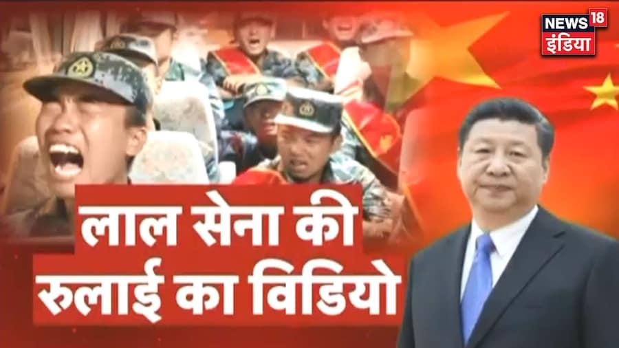 LAC पर चीनी सेना को लगता है डर, China के प्रोपगैंडा की खुली पोल   Kaccha Chittha