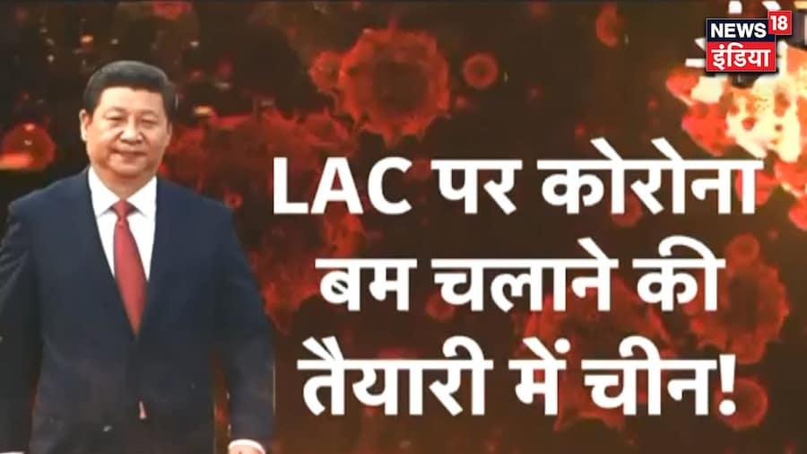 पहाड़ियां गंवाने से बौखलाया चीन , LAC पर China की 'वॉयरस वार' ! News18 India
