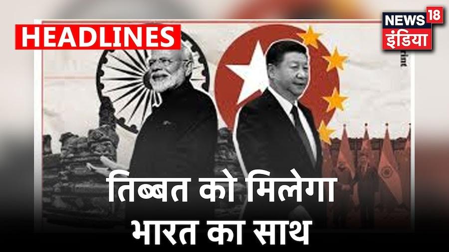 भारत की China को घेरने की बड़ी तैयारी, China के खिलाफ 'Tibet प्लैन' तैयार | News18 India