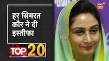 Top 20   Top Headlines Today   Aaj Ki Taja Khabar   आज की ताजा खबर   18 September 2020