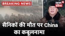 China ने पहली बार माना Galwan घाटी में गयी थी PLA के सैनिकों की जान | News18 India