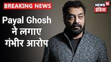 MeToo में फस गए Anurag Kashyap, अभिनेत्री Payal Ghosh ने लगाए गंभीर आरोप
