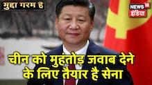 डेपसांग पर भारतीय सेना लगातार मजबूती से डटी हुई है | India - China Clash