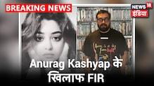डायरेक्टर Anurag Kashyap के खिलाफ आज  FIR दर्ज़ कराएंगी एक्ट्रेस Payal Ghosh | News18 India