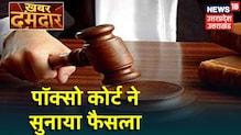 Bulandshahr: स्पेशल पॉक्सो कोर्ट ने रचा इतिहास, दुष्कर्म मामले में 80 दिनों में सुनाया फैसला