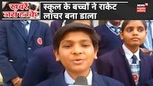 Shivpuri में बच्चों ने बना डाला राकेट लांचर   जवानों की मदद करने का है इन बच्चों में जज्बा