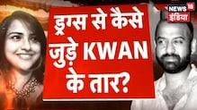 KWAN: Talent कंपनी या Drugs कंपनी ? Talent कंपनी के नाम पर Karishma-Jaya करती थीं Drugs सप्लाई
