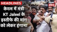 K. T. Jaleel के इस्तीफे की मांग पर Congress ने Kochi में किया जोरदार प्रदर्शन | News18 India