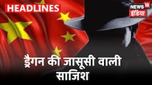 China की जासूस कंपनी से जुड़ा एक और पर्दाफाश, घोटाले, सट्टेबाजों ड्रग्स रैकेट तक जासूसी के तार