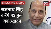 Ladakh से Arunachal तक BRO के बनाए 43 पुलों को रक्षा मंत्री Rajnath Singh  देश को करेंगे समर्पित