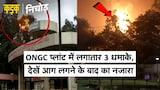 Surat के ONGC प्लांट में विस्फोट के बाद लगी आग, कुछ सेकेंड में हुए एक के बाद एक 3 धमाके | KADAK