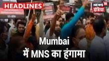Mumbai: MNS की लोकल ट्रेनों को दोबारा शुरू करने की मांग, कई स्टेशनों में की घुसने की कोशिश