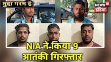 China और Pakistan के नापाक इरादों पर NIA ने फेरा पानी, 9 आतंकी गिरफ्तार