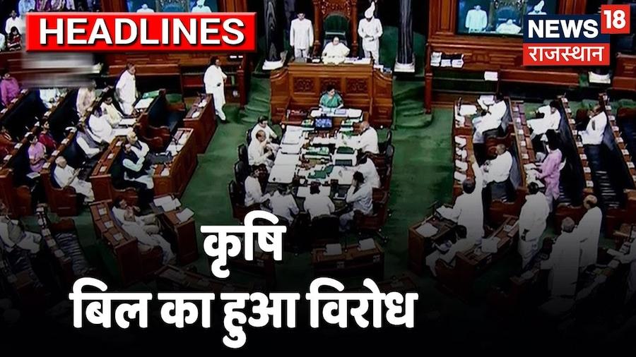 Headlines | Loksabha में कृषि अध्यादेश का Bill Pass, विरोध में सांसद ने  स्तीफा