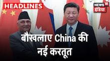 भारत-Nepal सीमा पर China की विरोध प्रदर्शन कराने की साजिश, लगातार Nepal को उकसा रहा है चीन