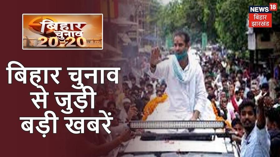 बिहार चुनाव से जुड़ी 20 बड़ी खबरें देखिए फटाफट अंदाज में | Nonstop News | Bihar Chunav 20-20