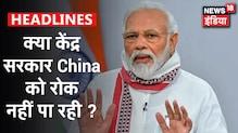 China को रोकने में केंद्र सरकार नाकाम  - Congress | Breaking News