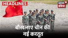 Ladakh के बाद अब China ने Arunachal के पास बढ़ाई हलचल,