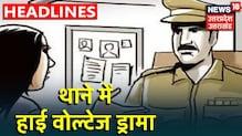 Kanpur:थाने में हाई वोल्टेज ड्रामा, पत्नी का आरोप युवक ने झूठ बोलकर की शादी
