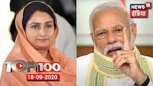 TOP 100 News | Farm Ordinance Passed in Lok Sabha | Harsimrat Kaur Resigns | Rajnath Singh on LAC