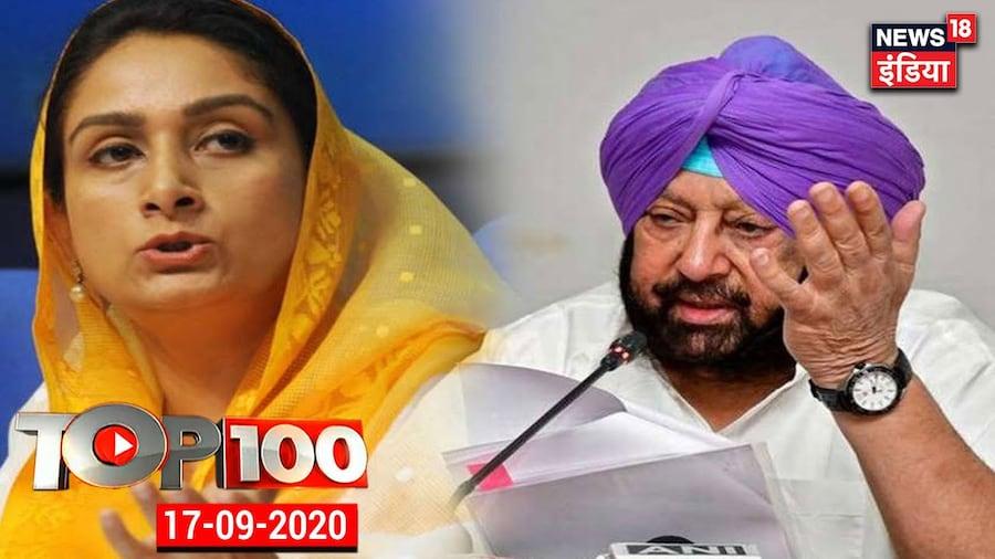 TOP 100 News   Harsimrat Kaur Resigns   Rajnath Singh on LAC Clash   Army Chief Naravane's LoC Visit
