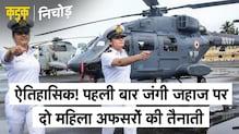 ऐतिहासिक! पहली बार जंगी जहाज पर दो महिला अफसरों की तैनाती   Indian Navy