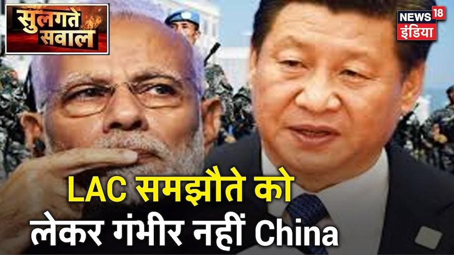Moscow में हुए 5 सूत्रीय समझौते का पालन क्यों नहीं कर रहा China ? | Sulagte Sawaal | News18 India