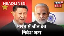 आर्थिक मोर्चे पर China पर वार, पिछले तीन वर्षों में भारत में China का निवेश 64% गिरा