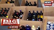 Big Breaking | भीलवाड़ा में आबकारी विभाग ने कसा शिकंजा, 1000 पेटी अवैध शराब ज़ब्त