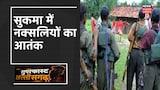 Sukma: नक्सलियों ने 4 ग्रामीणों को बनाया बंधक, गांववालों ने की छोड़ने की अपील| SuperFast Chhattisgarh