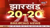 Jharkhand 20-20 | Jharkhand की 20 बड़ी ख़बरें फटाफट अंदाज़ में | 24 Sept 2020