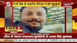 City Top 10 | Top Headlines Today | Aaj Ki Taja Khabar | 24 September 2020