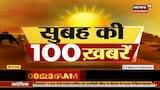 Subah Ki 100 Khabar | Top Morning Headlines | सुबह की ताज़ा खबरें तेज़ रफ़्तार में | 25 Sept 2020