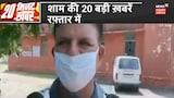 20 Minutes 20 Khabar | Aaj KI Taja Khabar | Top Evening Headlines | आज की ताजा खबर | 25 Sept 2020
