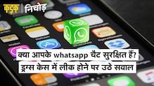 Drugs मामले में बॉलीवुड सितारों की Chat Leak पर उठे सवाल तो WhatsApp ने दिया ये जवाब | KADAK