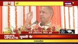 Jaunpur: Kisan Bill पर बोले CM Yogi, किसान का शोषण नहीं सम्मान होना चाहिए
