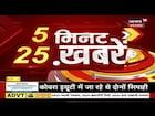 5 Minute 25 Khabare   Top News Headlines Of The Day   खबरें तेज़ रफ़्तार में   26 September 2020