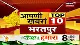 City Top 10 | Top Headlines Today | Aaj Ki Taaja Khabar | 26 September 2020
