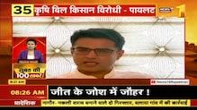 Subah Ki 100 Khabar | Top Morning Headlines | सुबह की ताज़ा खबरें तेज़ रफ़्तार में | 27 Sept 2020
