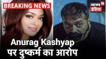 डायरेक्टर Anurag Kashyap की बढ़ सकती हैं मुश्किलें, Payal Ghosh की Anurag को गिरफ्तार करने की मांग