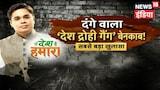 2019 की हार का बदला दंगा ? 'देशद्रोही गैंग हुआ बेनकाब ! Yeh Desh Hai Hamara