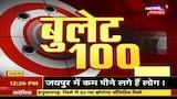Bullet 100 | Top Afternoon News Headlines | दोपहर की बड़ी खबरें फटाफट अंदाज़ में | 28 Sept 2020