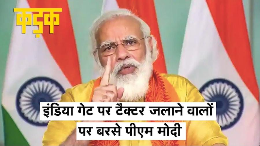 Farmers Protest: विपक्ष पर बरसे PM Narendra Modi,  कहा- 'ये न किसानों के साथ हैं, न ही जवानों के'