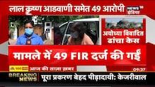 Babri Demolition Case Verdict: Babri विध्वंस केस में 32 आरोपियों पर फैसला आज | News18 India