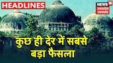 Babri Masjid Demolition Case: कुछ ही देर में आएगा CBI Court का फैसला,मामले में कुल 49 आरोपी हैं
